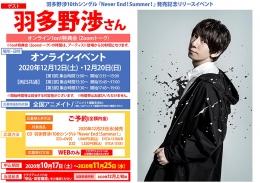 羽多野渉10thシングル『Never End!Summer!』発売記念リリースイベント画像