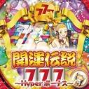【アルバム】開運伝説777 ~Hyper ボーナス~の画像