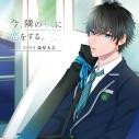 【ドラマCD】今、隣のキミに恋をする。 CASE2 東屋大志(CV.松岡禎丞)の画像