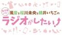 【DJCD】DJCD 風音と桜川未央と桃井いちごの女子会ノリでラジオがしたい! Vol.5の画像