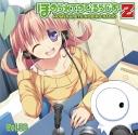 【DJCD】ラジオCD ほめられてのびるらじおZ Vol.36の画像