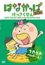 【DVD】TV はなかっぱ 2011 けっさくせん うきうき パッカ~ん!の画像