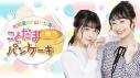【Blu-ray】吉岡茉祐と山下七海の ことだま☆パンケーキ 女子旅in石垣島の画像
