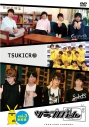 【DVD】TV ツキプロch. Vol.3 通常版の画像