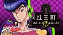 【DJCD】ラジオ ジョジョの奇妙な冒険 ダイヤモンドは砕けない 杜王町RADIO 4 GREAT Vol.2の画像