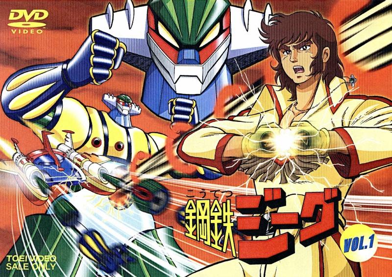 【DVD】TV 鋼鉄ジーグ VOL.1