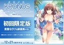 【画集】KRONOS ~karory 10th ANNIVERSARY ARTWORKS~ 初回限定版の画像