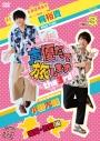【DVD】TV 声優だって旅します the 3rd VOL.3 梶裕貴・小野大輔 福岡・佐賀編の画像