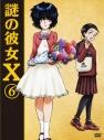 【DVD】TV 謎の彼女X 6 期間限定版の画像
