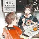 【ドラマCD】BLCDコレクション 春風のエトランゼ2の画像