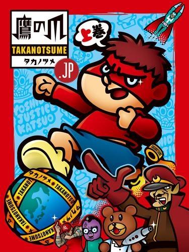 【Blu-ray】Web 秘密結社 鷹の爪.jp Blu-ray BOX 上巻 初回限定版