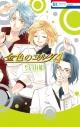 【コミック】金色のコルダ4 -four-の画像