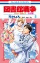 【コミック】図書館戦争 LOVE&WAR 別冊編(5)の画像