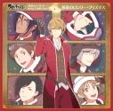 【キャラクターソング】ゲーム 夢色キャスト 聖夜のラブレター Song Collection ~最後のロンリークリスマス~の画像