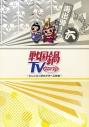 【DVD】TV 戦国鍋TV ~なんとなく歴史が学べる映像~ 再出陣! 六の画像