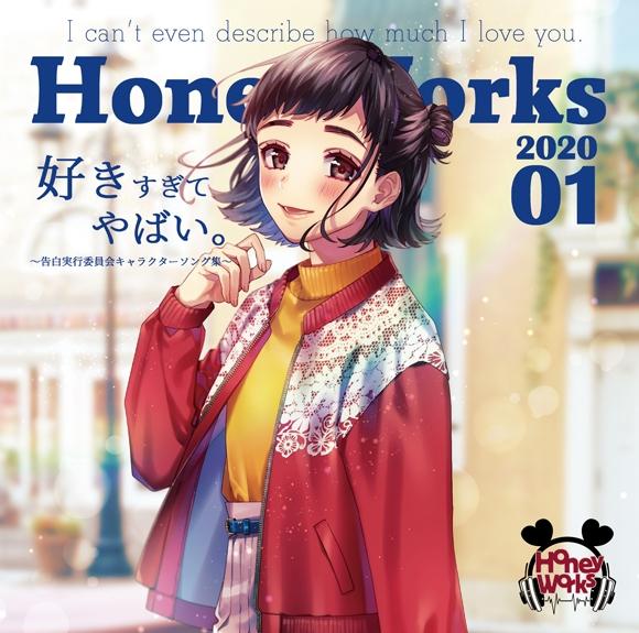 【アルバム】HoneyWorks/好きすぎてやばい。~告白実行委員会キャラクターソング集~ 通常盤