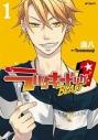 【コミック】ラッキードッグ1 BLAST(1)の画像