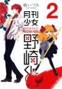 【コミック】月刊少女野崎くん(2)の画像