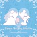 【アルバム】ディズニー・ウェディング・セレクション~エターナル・ドリーム・オブ・ミッキー・アンド・ミニー~の画像