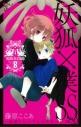 【コミック】妖狐×僕SS-いぬぼくシークレットサービス-(8)の画像