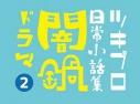 【ドラマCD】ツキプロ日常小話集 闇鍋ドラマ 2の画像