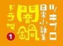 【ドラマCD】ツキプロ日常小話集 闇鍋ドラマ 1の画像
