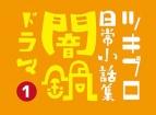 【ドラマCD】ツキプロ日常小話集 闇鍋ドラマ 1