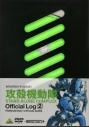 【DVD】攻殻機動隊 STAND ALONE COMPLEX Official Log 2の画像