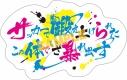 【グッズ-ステッカー】学芸大青春 「WHO WE ARE !」リリックステッカー 内田 将綺の画像