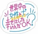 【グッズ-ステッカー】学芸大青春 「WHO WE ARE !」リリックステッカー 相沢 勇仁の画像