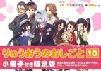 【小説】りゅうおうのおしごと!(10) 小冊子付き限定版