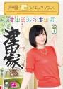 【DVD】声優シェアハウス 津田美波の津田家-TSUDAYA- Vol.1の画像