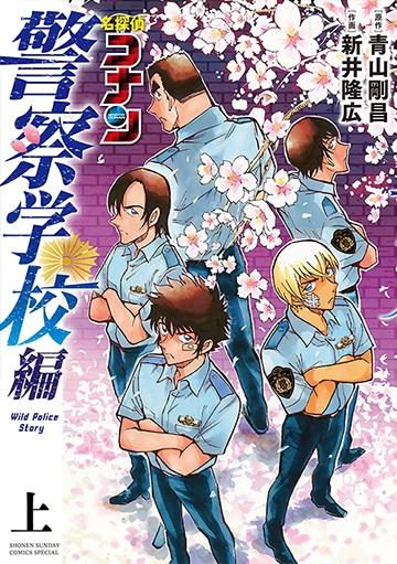 【コミック】名探偵コナン 警察学校編 Wild Police Story(上)