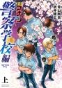 【コミック】名探偵コナン 警察学校編 Wild Police Story(上)の画像