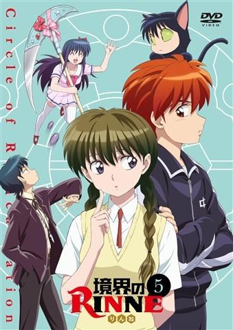 【DVD】TV 境界のRINNE 5