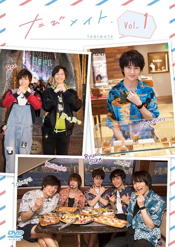 【DVD】TV たびメイト 1巻