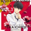 【キャラクターソング】TV マジきゅんっ!ルネッサンス Solo-kyun!Songs vol.1 一条寺帝歌 (CV.梅原裕一郎)の画像