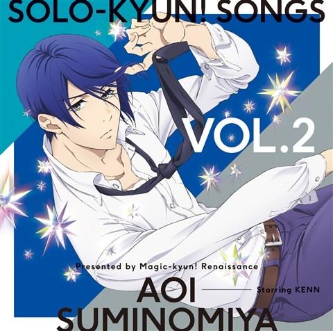 【キャラクターソング】TV マジきゅんっ!ルネッサンス Solo-kyun!Songs vol.2 墨ノ宮葵 (CV.KENN)