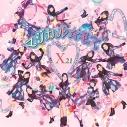 【主題歌】TV ジュエルペット マジカルチェンジ OP「マジカル☆キス」/X21 通常盤の画像