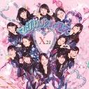 【主題歌】TV ジュエルペット マジカルチェンジ OP「マジカル☆キス」/X21 DVD付の画像