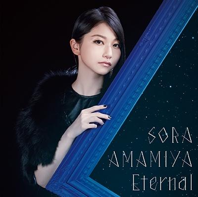 【マキシシングル】雨宮天/Eternal 通常盤