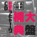 【DJCD】ウェブラジオ 高橋広樹のモモっとトーークCD 楠大典盤の画像