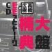 ウェブラジオ 高橋広樹のモモっとトーークCD 楠大典盤