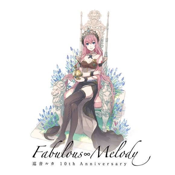 巡音ルカ/巡音ルカ 10th Anniversary -Fabulous∞Melody-