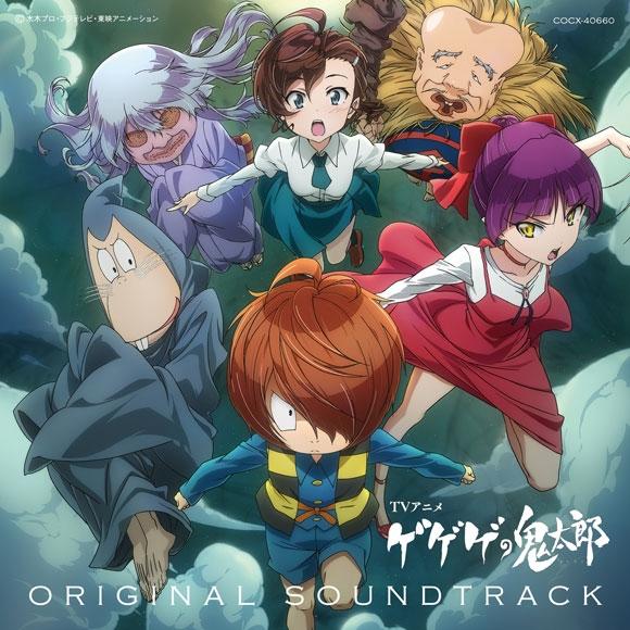 【サウンドトラック】TV ゲゲゲの鬼太郎 オリジナル・サウンドトラック