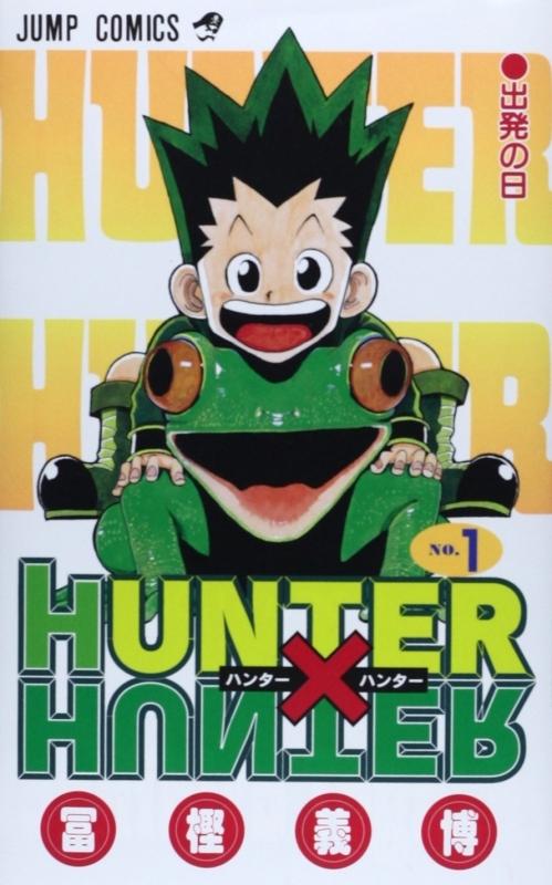 【コミック】HUNTER×HUNTER(1)