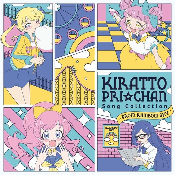 【アルバム】キラッとプリ☆チャン♪ソングコレクション ~from RAINBOW SKY~ 通常盤