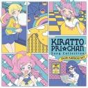 【アルバム】キラッとプリ☆チャン♪ソングコレクション ~from RAINBOW SKY~ 通常盤の画像