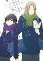【コミック】田中くんはいつもけだるげ(5)の画像
