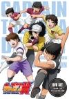 【DVD】TV キャプテン翼 DVD SET~小学生編 下巻~スペシャルプライス版